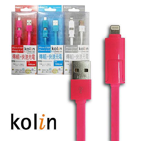 Kolin歌林 2合1超薄傳輸充電線(顏色隨機)KEX-SHCP01