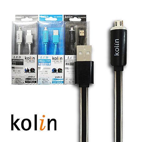 Kolin歌林 Micro USB LED發光傳輸充電線(顏色隨機)KEX-SHCP02