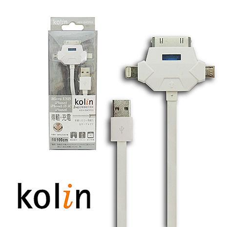 Kolin歌林 3合1超薄傳輸充電線KEX-SHCP03