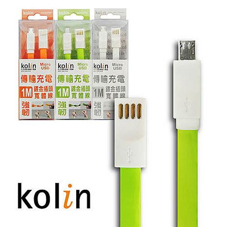 Kolin歌林 Micro USB彩色扁線傳輸充電線(顏色隨機)KEX-SHCP06
