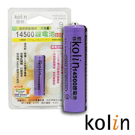 Kolin歌林14500鋰電池KB-SHA06