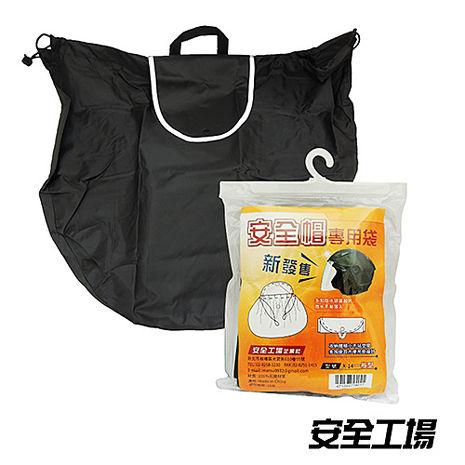 安全工場 安全帽專用袋 一般型X-14-相機.消費電子.汽機車-myfone購物