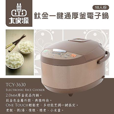 大家源 十人份鈦金一鍵通瓷晶厚釜電子鍋TCY-3630