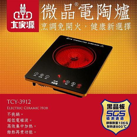 大家源 微晶觸控式電陶爐★不挑鍋,無明火更安全★TCY-3912