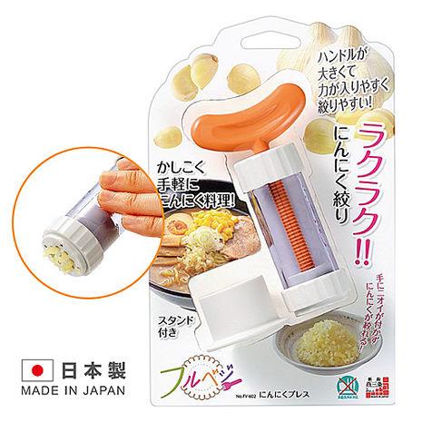 日本製造 手動搗蒜器蒜末器FV-602
