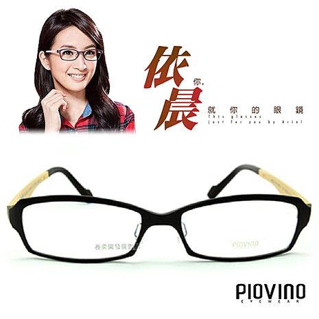 PIOVINO鏡框 航太科技塑鋼超輕款【林依晨代言】 共14色#PVIN3020