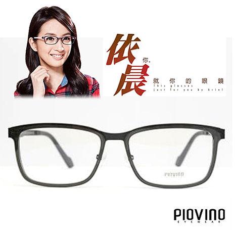 PIOVINO鏡框 航太科技塑鋼超輕款【林依晨代言】 共6色#PVIN3045