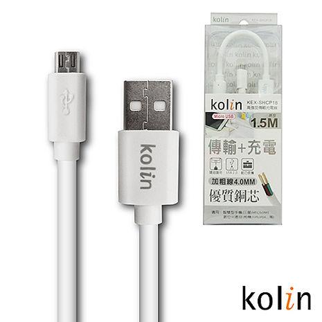 kolin歌林 高強度傳輸充電線KEX-SHCP18