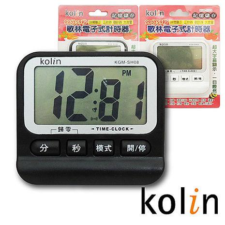 kolin歌林電子式計時器KGM-SH08