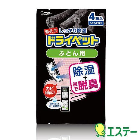 ST雞仔牌 備長炭吸濕消臭劑-棉被用(51g x 4入) ST-907854-任選