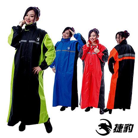潔豹 時尚風配色前開雨衣(4色2XL/3XL/4XL) YW-R310