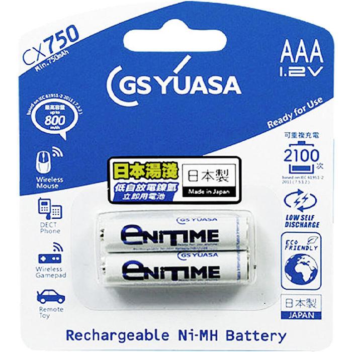 日本湯淺YUASA 低自放電鎳氫電池 4號 AAACX7501組2顆