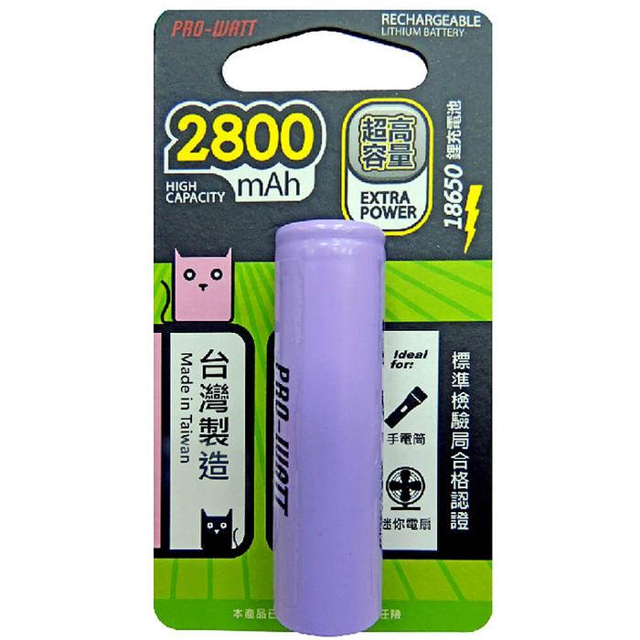 PRO-WATT 3.7V 鋰電子18650充電式電池 ICR-18650M