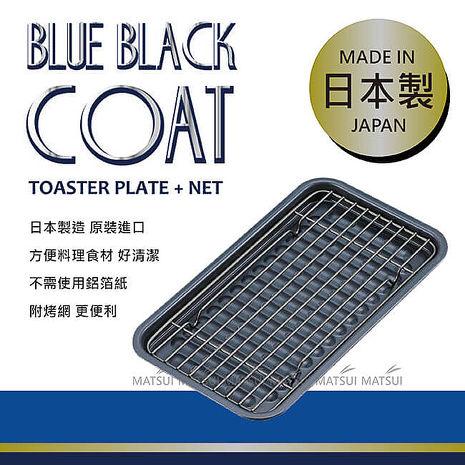 BLUE BLACK COAT 日本進口 附烤 網電磁爐烤盤24X14CM TAK-H5451