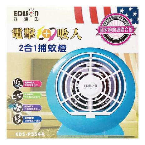 愛迪生EDISON 電擊+吸入2合1捕蚊燈 EDS-P5544