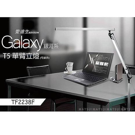 美國愛迪生 銀河系T5單臂立燈 TF-2238F可桌夾