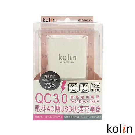 Kolin歌林 QC3.0 USB快速充電器(KEX-SHAU24)