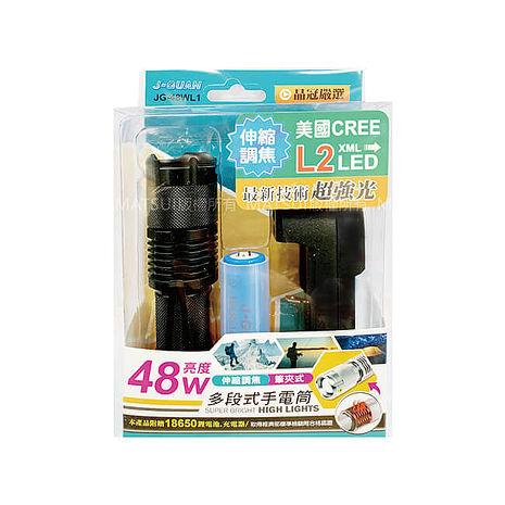 J-GUAN晶冠 48W多段式 伸縮調焦 筆夾式手電筒 JG-48WL1