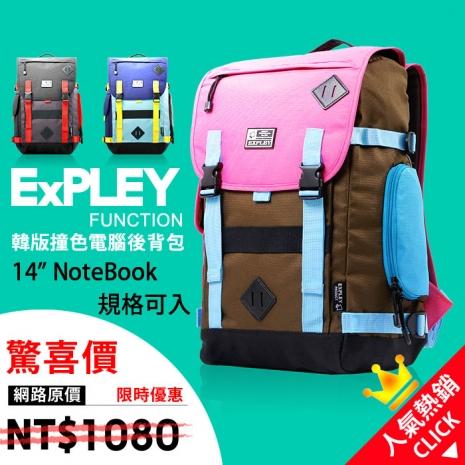 ExPLEY 休閒款撞色造型電腦後背包