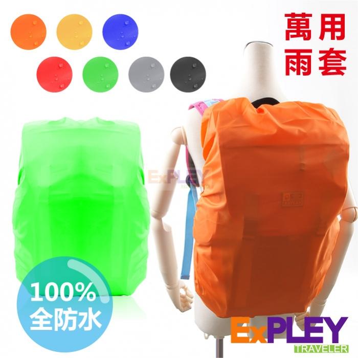 (買一送一) ExPLEY 100% 全防水萬用雨套/背包套/書包套