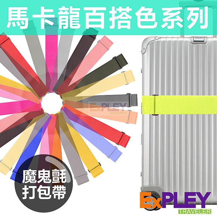 (買一送一) ExPLEY 魔鬼氈束帶 行李箱打包帶 馬卡龍多色系列