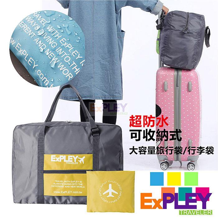 EXPLEY 超防水韓版大容量可收納旅行袋