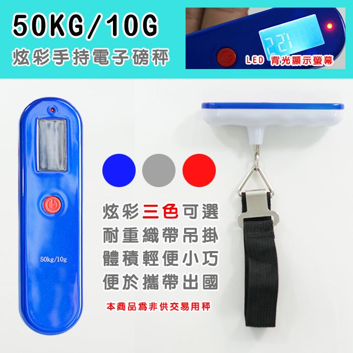 ExPLEY 炫彩手持攜帶式液晶電子行李秤