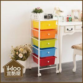 【ikloo】繽紛小巧五層抽屜車/收納盒(特賣)