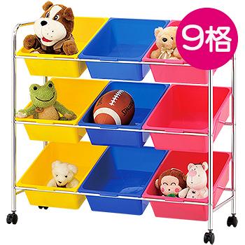 【ikloo】可移式9格玩具收納組(特賣)