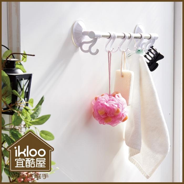 【ikloo】Taco無痕吸盤系列-不鏽鋼多功能單桿掛勾架(APP)