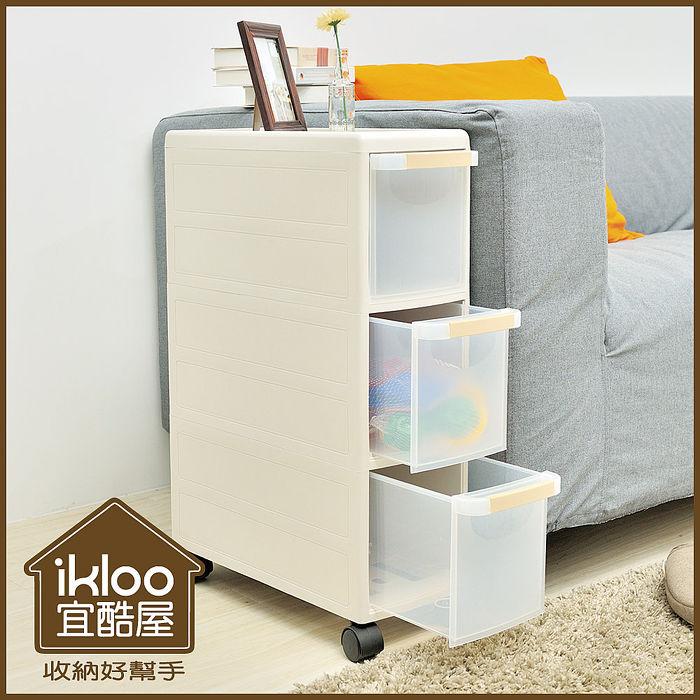 【ikloo】日系可移式細縫收納櫃(特賣)