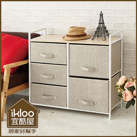 【ikloo】日系上木板五抽斗櫃/收納櫃(特賣)