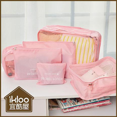 【ikloo】防潑水旅行收納6件組(特價)深藍色