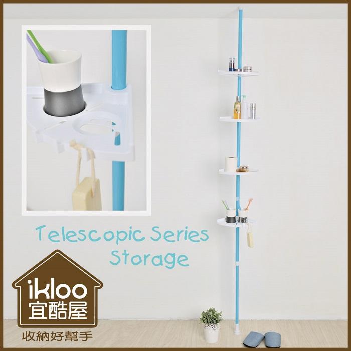 【ikloo】頂天立地角落多功能伸縮四層置物架(特價)藍色