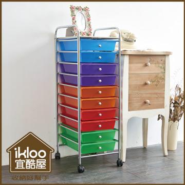 【ikloo】可移式十層漾彩款抽屜收納箱/收納盒(特賣)
