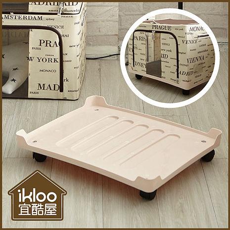 【ikloo】可移式折疊收納箱托盤(特賣)
