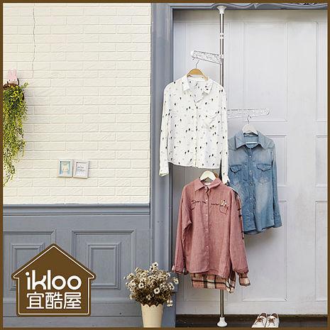 【ikloo】頂天立地不鏽鋼旋轉曬衣架(特賣)