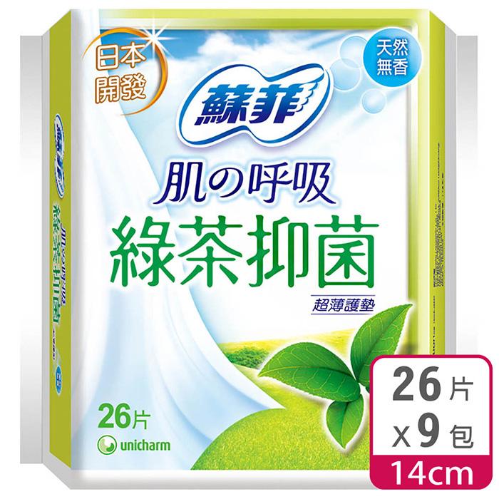 蘇菲 綠茶抑菌超薄護墊天然無香(14CM)(26片 x 9包/組)