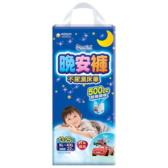 滿意寶寶兒童系列晚安褲男用(22片 x 3包/箱)