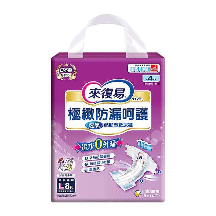 來復易 極緻防漏呵護透氣紙尿褲L8片 x 6包/箱