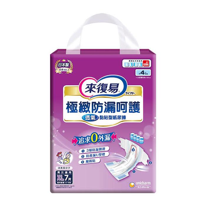 來復易 極緻防漏呵護透氣紙尿褲XL7片 x 6包/箱