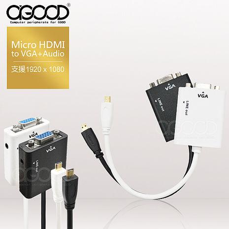 【A-GOOD】Micro HDMI 轉 VGA + Audio output 轉換連接線(含音源輸出)黑白兩色隨機出貨