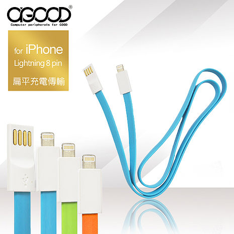 【A-GOOD】USB TO Lightning 8pin/iPhone 繽紛糖果色充電扁線-80cm綠