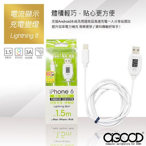 Apple Lightning 8pin iPhone LED變燈顯示充電傳輸線-1.5m【A-GOOD】