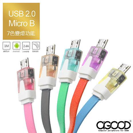 時尚多彩雙色 Micro USB 發光傳輸充電扁線-1m【A-GOOD】紅色