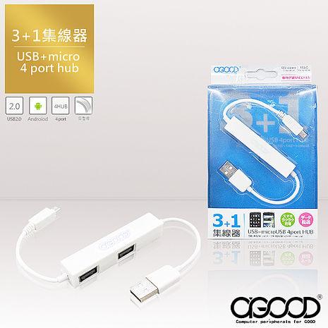【A-GOOD】USB 2.0 積木型 3+1埠 HUB集線器 For MicroB線粉紅色