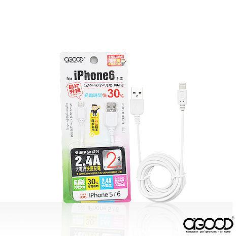 Apple Lightning 8pin iPhone充電傳輸線-2M【A-GOOD】時尚白