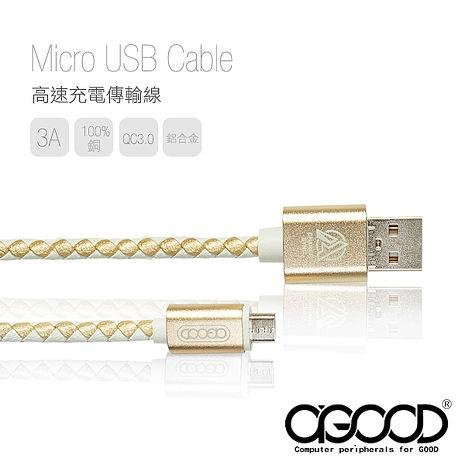 【A-GOOD】MicroUSB皮革編織傳輸充電線-30公分(金白/黑白)金白