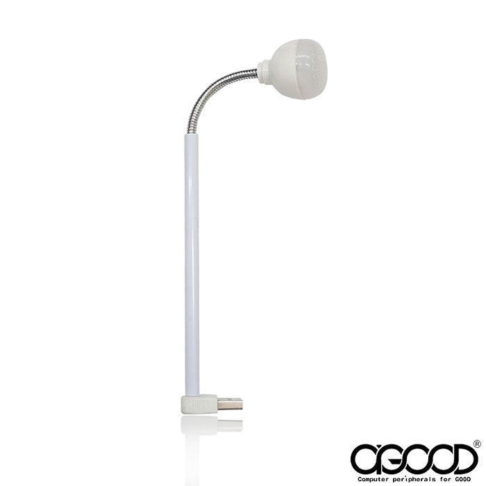 【A-GOOD】USB式LED金屬軟管路燈造型可調式燈泡閱讀燈