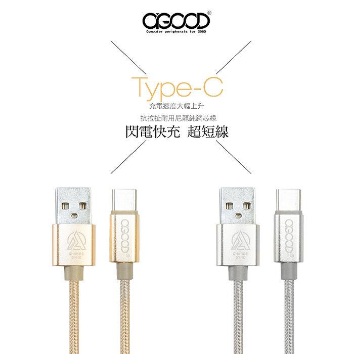 【A-GOOD】USB2.0 轉Type-C充電傳輸線-25公分香檳金/極光銀 3A電流快充線香檳金